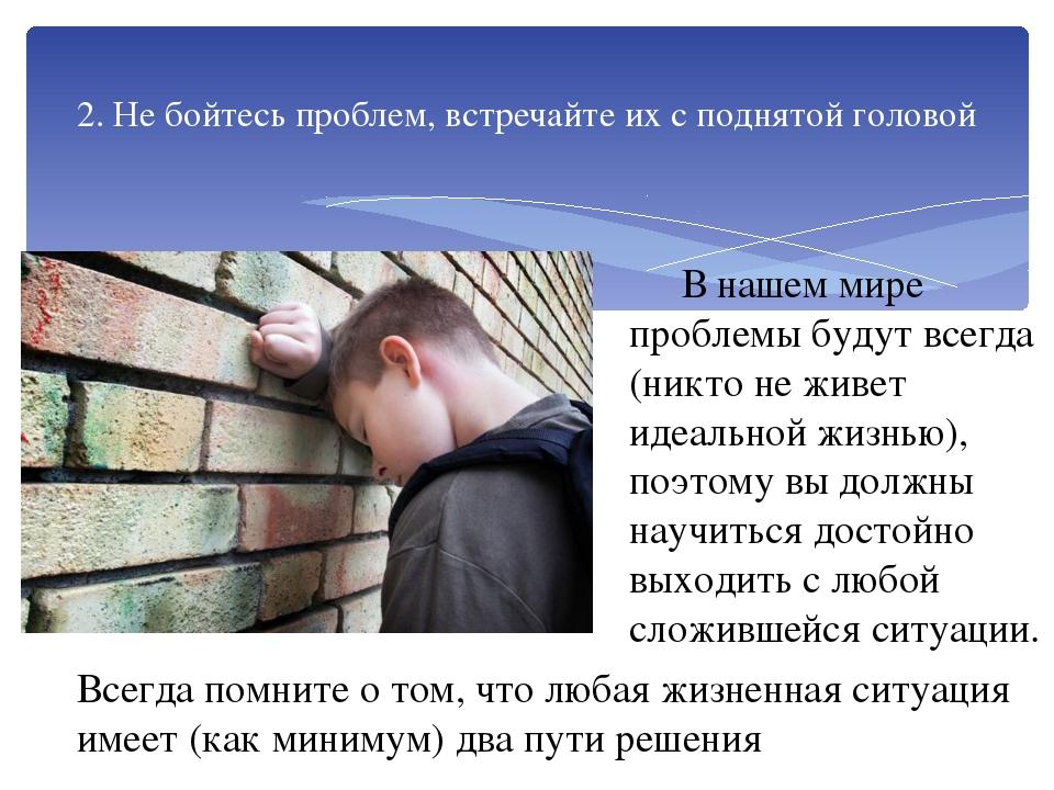 2. Не бойтесь проблем, встречайте их с поднятой головой В нашем мире проблем...