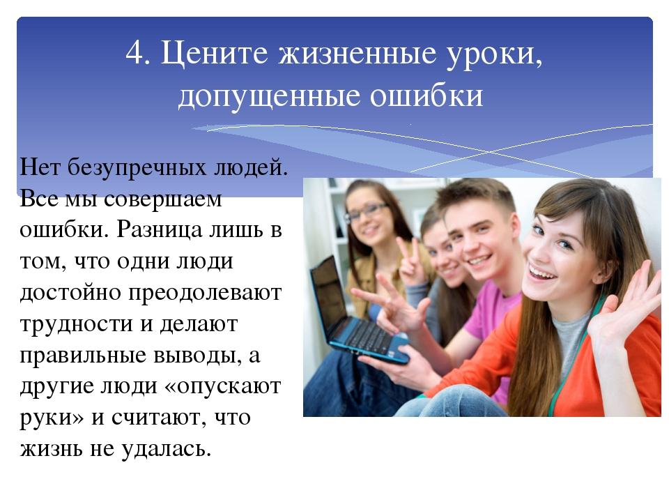 4. Цените жизненные уроки, допущенные ошибки Нет безупречных людей. Все мы со...