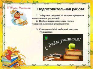 1. Собирание сведений об истории праздника (с привлечением родителей) 2. Под