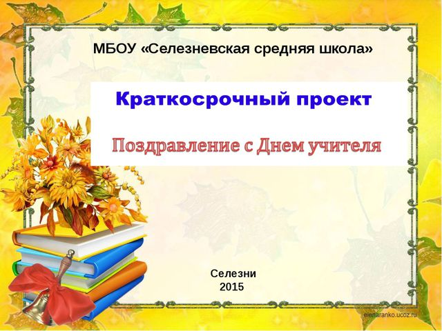 МБОУ «Селезневская средняя школа» Селезни 2015