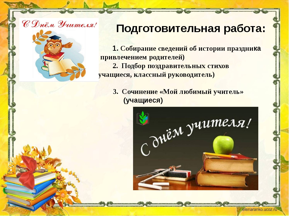 1. Собирание сведений об истории праздника (с привлечением родителей) 2. Под...