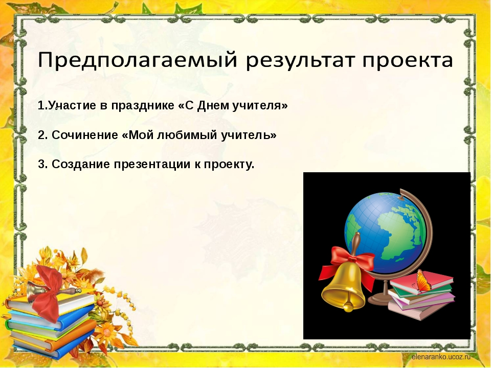 Сочинение с днем учителя