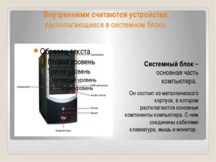 Внутренними считаются устройства, располагающиеся в системном блоке. Системны