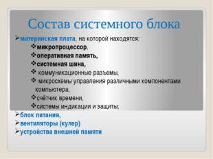 Состав системного блока материнская плата, на которой находятся: микропроцесс
