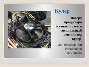 Кулер поверх процессора устанавливается специальный вентилятор -кулер для о