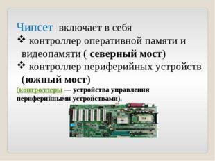 Чипсет включает в себя контроллер оперативной памяти и видеопамяти (северный