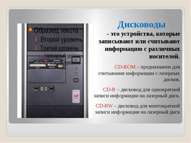 Дисководы - это устройства, которые записывают или считывают информацию с раз...