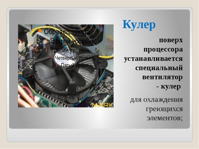 Кулер поверх процессора устанавливается специальный вентилятор -кулер для о...