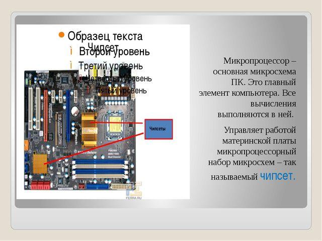 Микропроцессор – основная микросхема ПК. Это главный элемент компьютера. Все...
