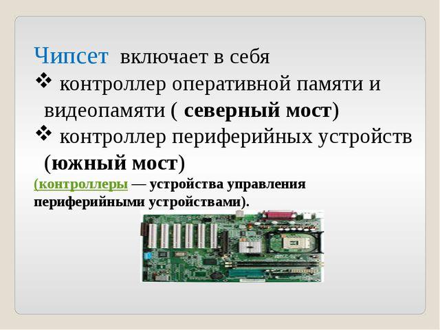 Чипсет включает в себя контроллер оперативной памяти и видеопамяти (северный...