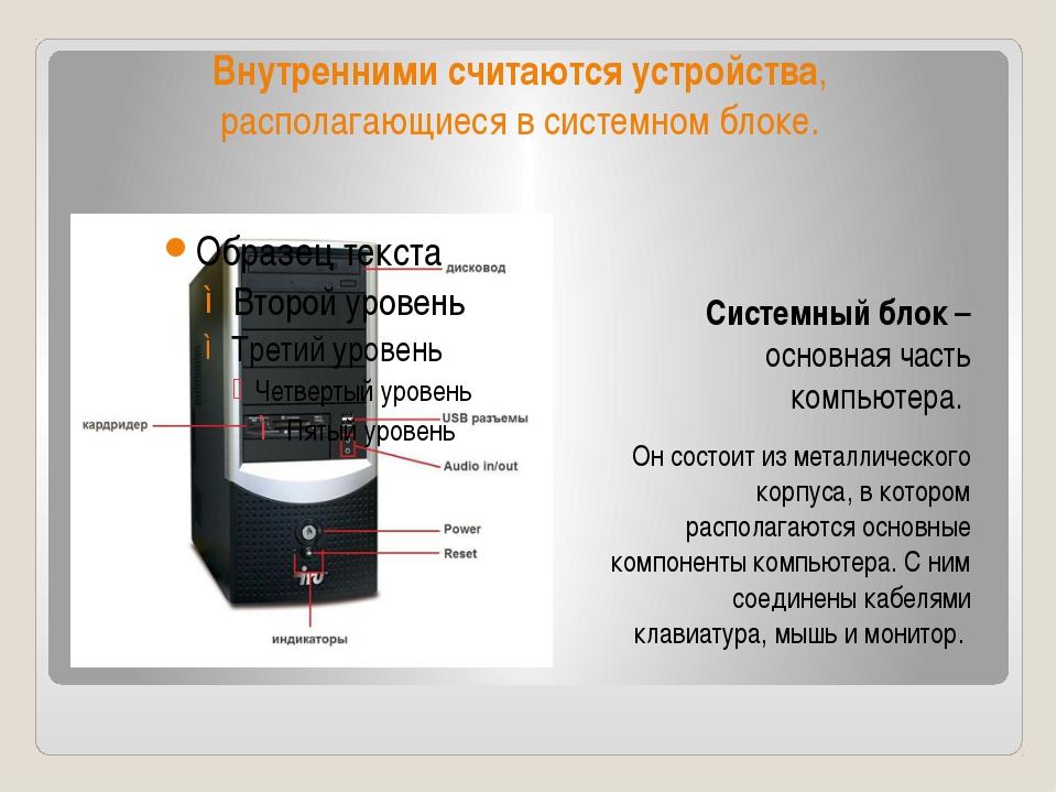 Внутренними считаются устройства, располагающиеся в системном блоке. Системны...