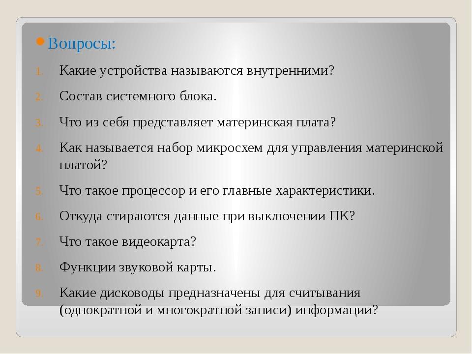 Вопросы: Какие устройства называются внутренними? Состав системного блока. Чт...