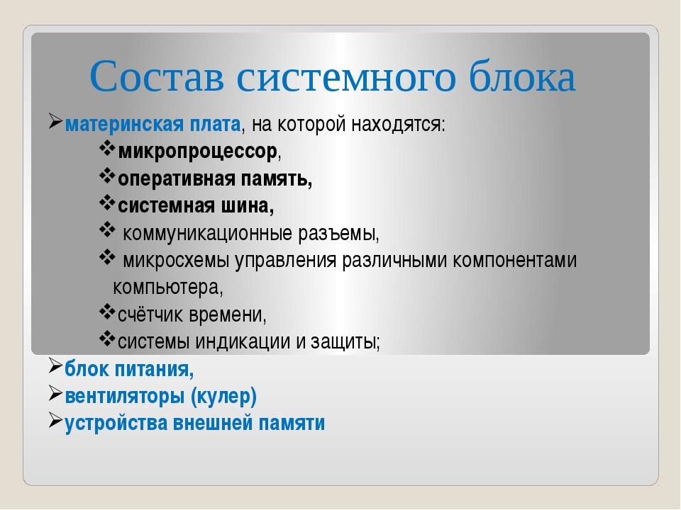 Состав системного блока материнская плата, на которой находятся: микропроцесс...