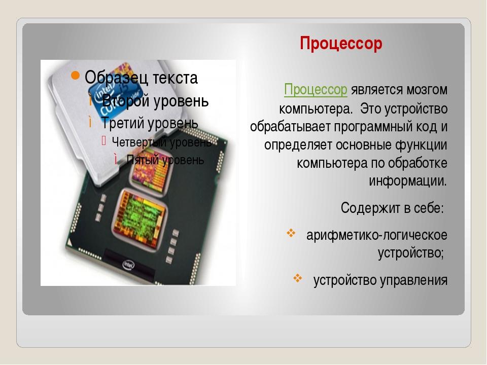 Процессор Процессорявляется мозгом компьютера. Это устройство обрабатывает...