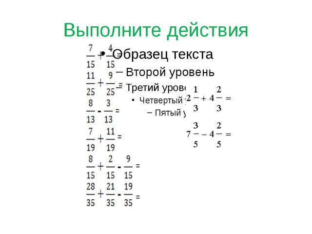 Технологическая карта урока математики сложение и вычитание смешанных чисел для учащихся 5 класса