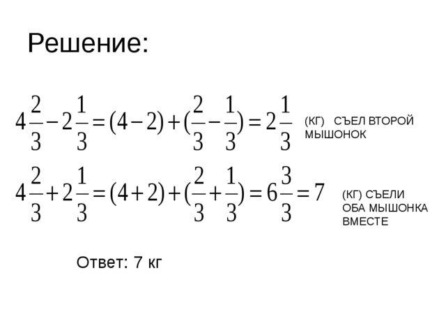 Решение: Ответ: 7 кг (КГ) СЪЕЛ ВТОРОЙ МЫШОНОК (КГ) СЪЕЛИ ОБА МЫШОНКА ВМЕСТЕ