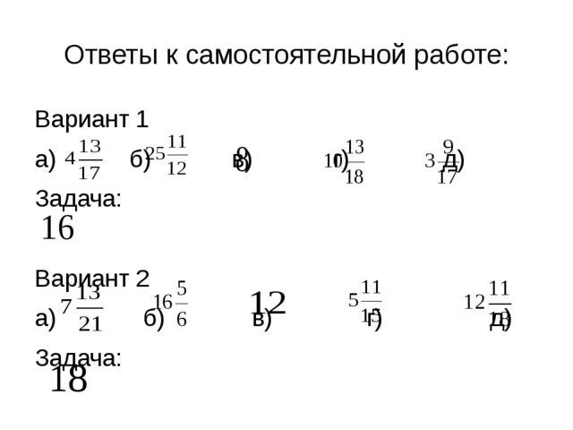 Ответы к самостоятельной работе: Вариант 1 а) б) в) г) д) Задача: Вариант 2 а...