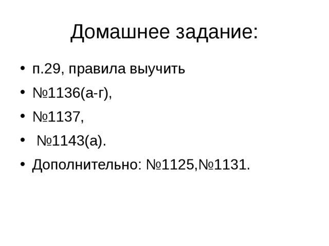 Домашнее задание: п.29, правила выучить №1136(а-г), №1137, №1143(а). Дополнит...