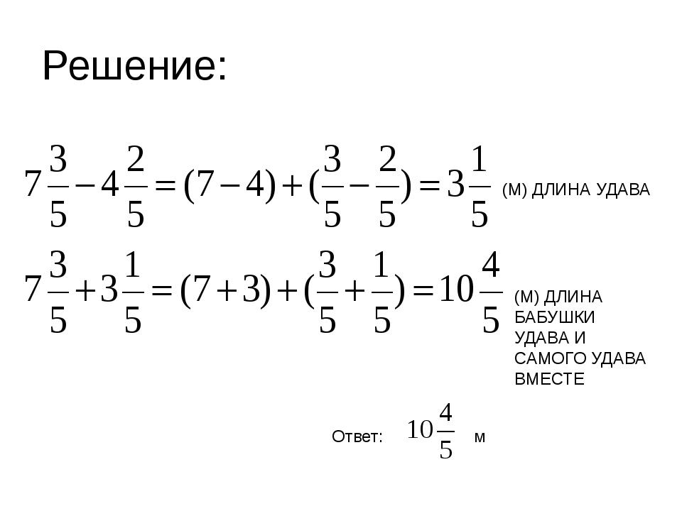 Решение: Ответ: м (М) ДЛИНА УДАВА (М) ДЛИНА БАБУШКИ УДАВА И САМОГО УДАВА ВМЕСТЕ
