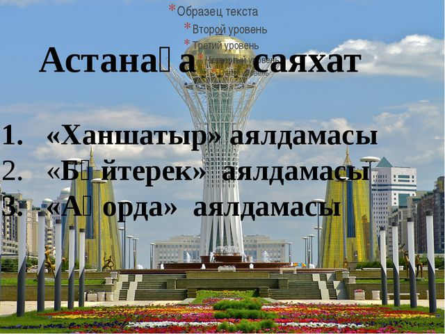 Астанаға саяхат «Ханшатыр» аялдамасы «Бәйтерек» аялдамасы «Ақорда» аялдамасы