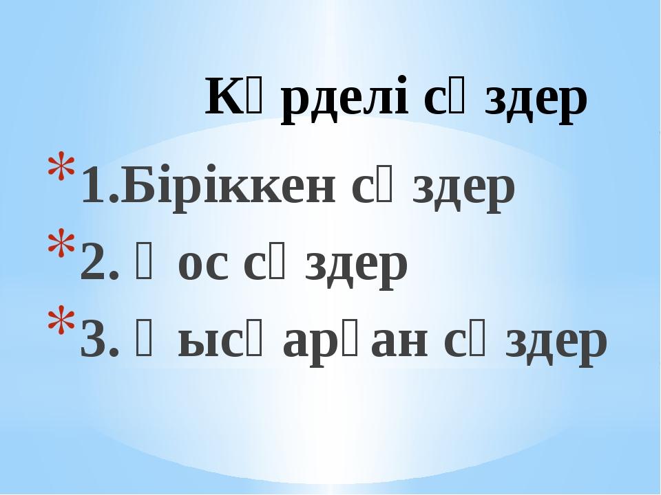 Күрделі сөздер 1.Біріккен сөздер 2. Қос сөздер 3. Қысқарған сөздер