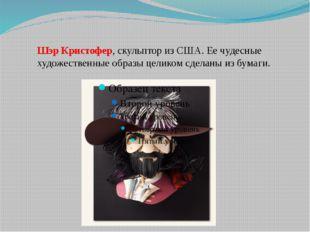 Шэр Кристофер, скульптор из США. Ее чудесные художественные образы целиком сд
