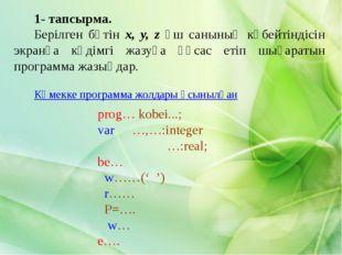 prog… kobei...; var …,…:integer …:real; be… w……(' ') r…… P=…. w… e…. 1- тапс