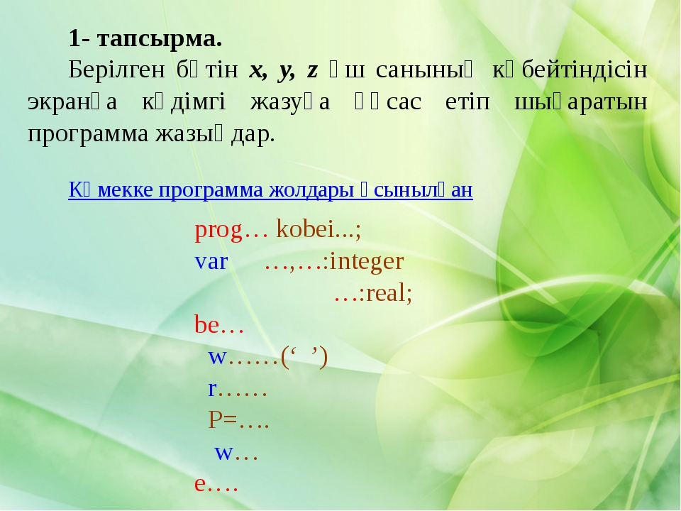 prog… kobei...; var …,…:integer …:real; be… w……(' ') r…… P=…. w… e…. 1- тапс...
