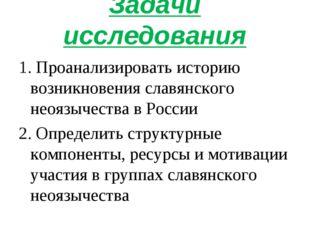 Задачи исследования 1. Проанализировать историю возникновения славянского нео