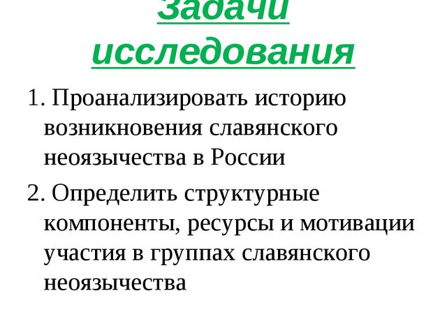 Задачи исследования 1. Проанализировать историю возникновения славянского нео...