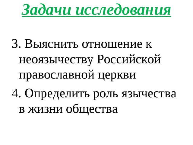 Задачи исследования 3. Выяснить отношение к неоязычеству Российской православ...