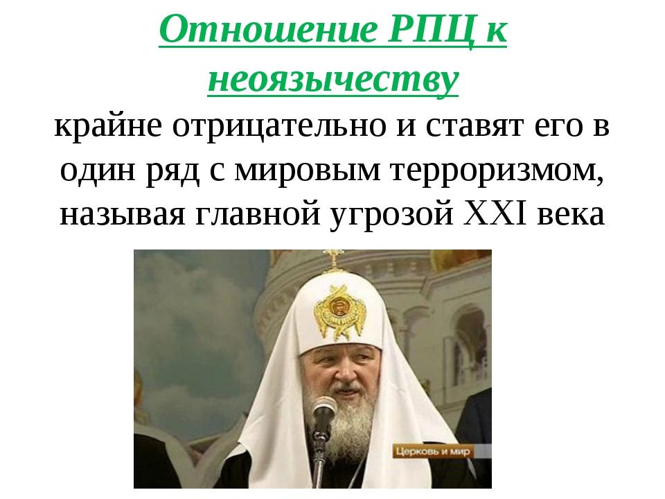 Отношение РПЦ к неоязычеству крайне отрицательно и ставят его в один ряд с ми...