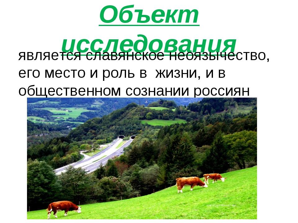 Объект исследования является славянское неоязычество, его место и роль в жизн...
