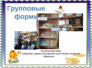 Групповые формы Книжные выставки позволяют сделать восприятие книги более пон