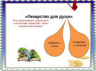 Библиотерапия «Лекарство для души» «терапия» — лечение «библио» - книга Что
