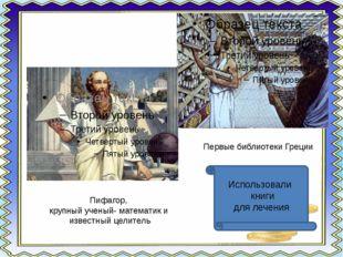 Использовали книги для лечения Пифагор, крупный ученый- математик и известны