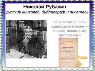 Николай Рубакин – русский книговед, библиограф и писатель «Три великие силы с