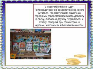 В ходе чтения книг идет непосредственное воздействие на юного читателя, где п