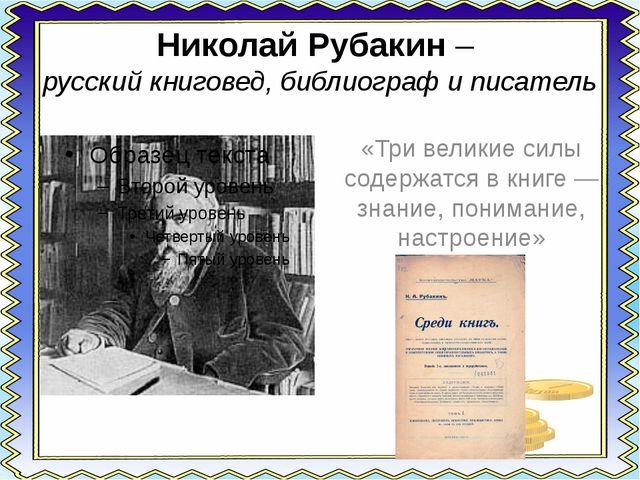 Николай Рубакин – русский книговед, библиограф и писатель «Три великие силы с...