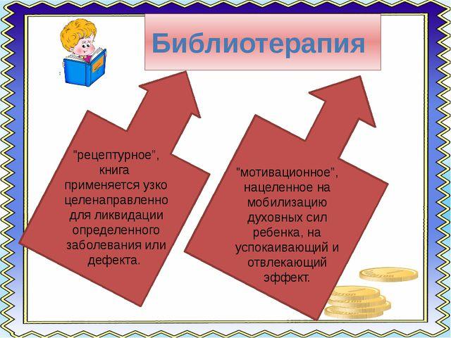 """Библиотерапия """"рецептурное"""", книга применяется узко целенаправленно для ликви..."""