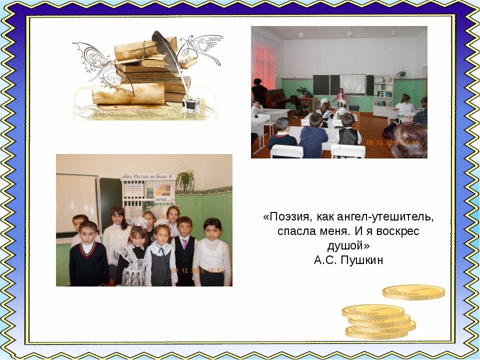 «Поэзия, как ангел-утешитель, спасла меня. И я воскрес душой» А.С. Пушкин