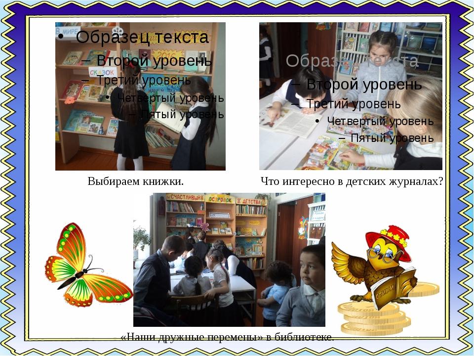 Что интересно в детских журналах? Выбираем книжки. «Наши дружные перемены» в...