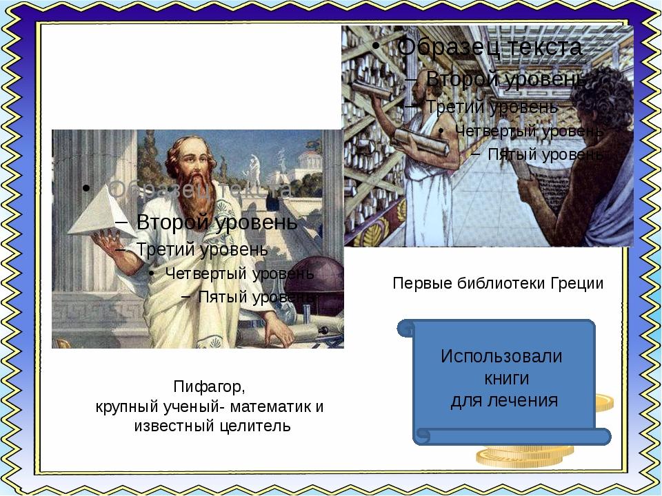 Использовали книги для лечения Пифагор, крупный ученый- математик и известны...