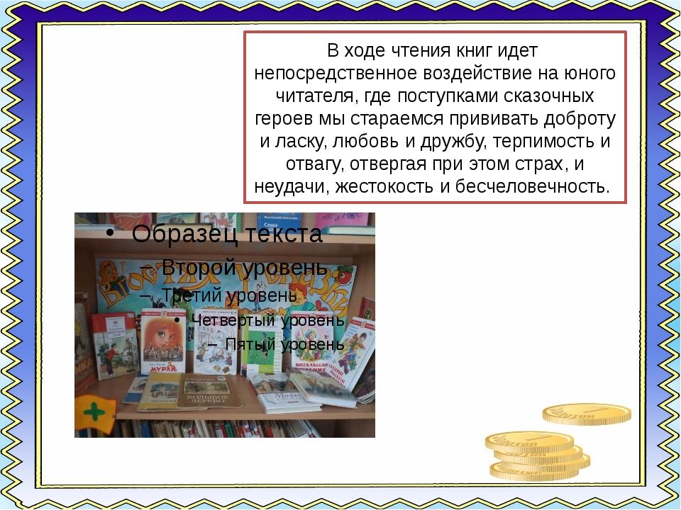 В ходе чтения книг идет непосредственное воздействие на юного читателя, где п...