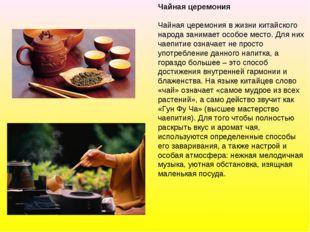 Чайная церемония Чайная церемония в жизни китайского народа занимает особое м