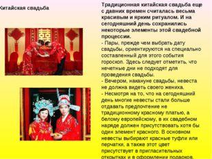 Китайская свадьба Традиционная китайская свадьба еще с давних времен считалас