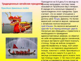 Традиционные китайские праздники Праздник драконьих лодок Приходится на 5-й д