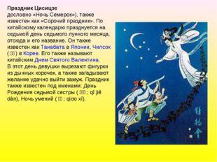Праздник Цисицзе дословно «Ночь Семерок»), также известен как «Сорочий праздн