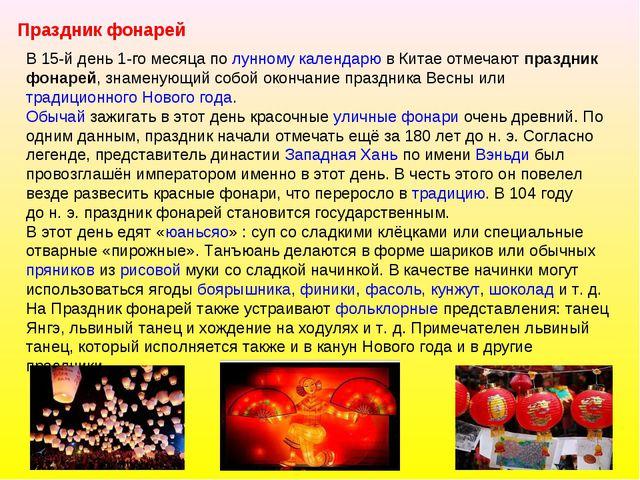 Праздник фонарей В 15-й день 1-го месяца по лунному календарю в Китае отмечаю...