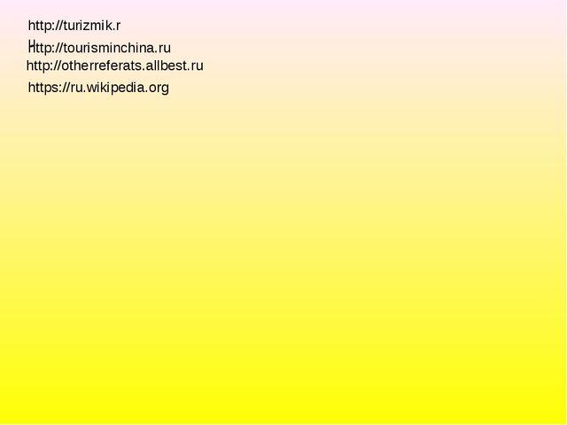 http://turizmik.ru http://tourisminchina.ru http://otherreferats.allbest.ru h...